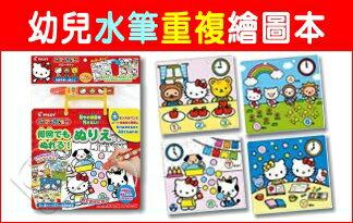 【日本PILOT】Hello Kitty 幼兒水筆重複繪圖本-嬰兒,幼兒,孕婦,童裝,孕婦裝