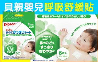 【日本】貝親嬰兒呼吸舒緩貼(6枚入)-嬰兒,幼兒,孕婦,童裝,孕婦裝