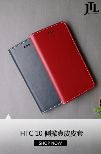 JTL x HTC10 訂製款真皮側掀 現貨供應中-手機,智慧型手機,iPhone,HTC手機,Samsung手機