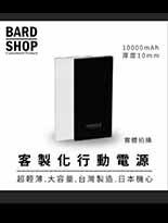 [客製化]行動電源-手機,智慧型手機,網購手機,iphone手機,samsumg手機
