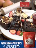 巧克力蛋糕鬆餅粉-美食甜點,蛋糕甜點,伴手禮,團購美食,網購美食
