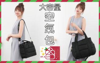 防潑水輕盈空氣包-精品,包包,行李箱,配件,名牌