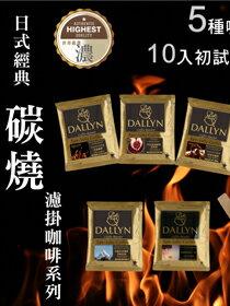 日式經典炭燒-5種風味10入-女裝,內衣,睡衣,女鞋,洋裝