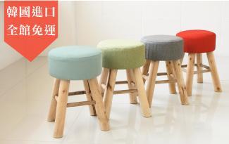 韓國進口 原木 馬卡龍色椅凳-女裝,內衣,睡衣,女鞋,洋裝