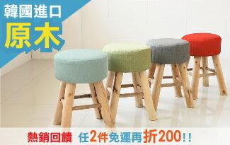 【限時限量】 原木椅凳 4色可選-女裝,內衣,睡衣,女鞋,洋裝
