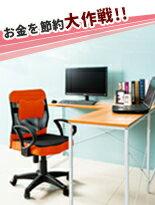 大人氣-小資女辦公椅-家具,燈具,裝潢,沙發,居家