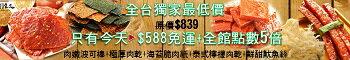 飛魚高校生-千祥肉乾!樂天獨家人氣5件組>>全台最低價$588