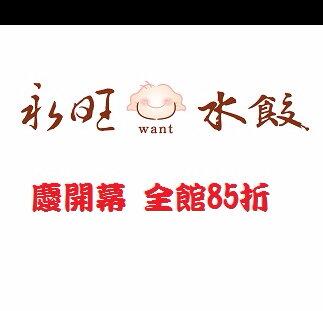 永旺水餃,全館85折-女裝,內衣,睡衣,女鞋,洋裝