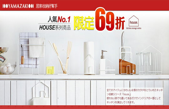 20161103-HOUSE系列限定69折-950x450.jpg-家具,燈具,裝潢,沙發,居家