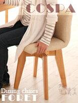 COSPA旋轉式餐椅-女裝,內衣,睡衣,女鞋,洋裝