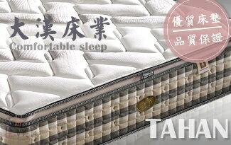 大漢床業 歐洲品質認證的高優質床墊 蜂巢式獨立筒床墊 NT.15400元-女裝,內衣,睡衣,女鞋,洋裝