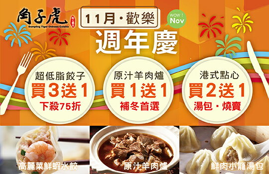 11月美食分類買三送一.jpg--美食甜點,蛋糕甜點,伴手禮,團購美食,網購美食