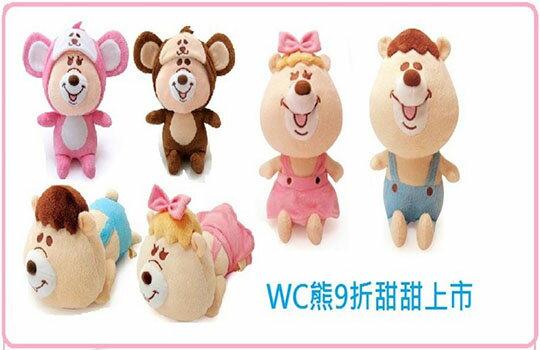 WC熊9折甜甜上市-嬰兒,幼兒,孕婦,童裝,孕婦裝