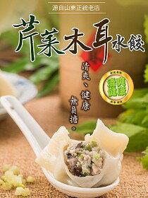 芹菜木耳水餃(20粒)-美食甜點,蛋糕甜點,伴手禮,團購美食,網購美食