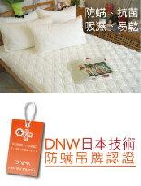 日本DNW防螨保潔墊-家具,燈具,裝潢,沙發,居家