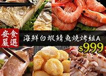 海鮮白蝦鯖魚燒烤組A-女裝,內衣,睡衣,女鞋,洋裝