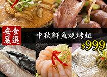 中秋鮮魚烤肉懶人包-女裝,內衣,睡衣,女鞋,洋裝