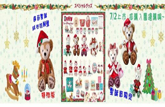達菲熊聖誕限定-嬰兒,幼兒,孕婦,童裝,孕婦裝