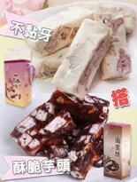 【中秋節套組】BQ1BQ3芋頭牛軋糖+南棗糕含運559元