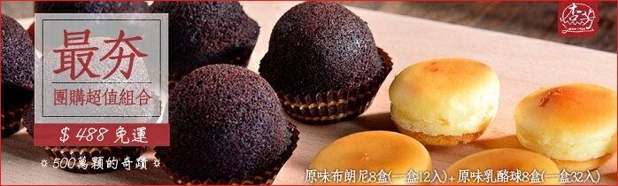 杏芳70年老店 乳酪球32入 + 巧克力布朗尼12入