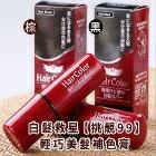 網路購物-日本輕巧美髮補色膏