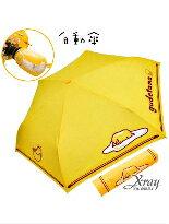蛋黃哥自動折傘-女裝,內衣,睡衣,女鞋,洋裝