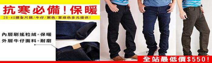 加厚保暖長褲