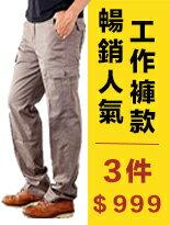 人氣褲款任選-潮流男裝,潮牌,外套,牛仔褲,運動鞋