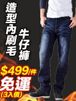 內刷毛牛仔褲 免運-潮流男裝,潮牌,外套,牛仔褲,運動鞋