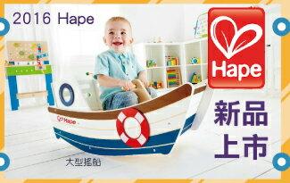 德國HAPE木頭玩具-嬰兒,幼兒,孕婦,童裝,孕婦裝