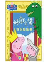 粉紅豬小妹好玩貼紙書-嬰兒,幼兒,孕婦,童裝,孕婦裝