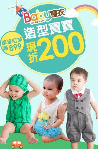 童裝百搭服99元任選/新品75折限時優惠-嬰兒,幼兒,孕婦,童裝,孕婦裝