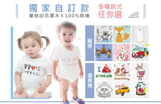 0620-baby客製化獨家自訂款-540X350.jpg-嬰兒,幼兒,孕婦,童裝,孕婦裝