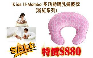Kids II-Mombo 多功能哺乳曼波枕-(粉紅系列) 特價880元-嬰兒,幼兒,孕婦,童裝,孕婦裝