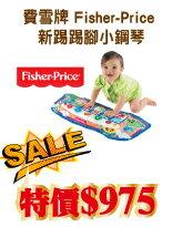新踢踢腳小鋼琴 特價-嬰兒,幼兒,孕婦,童裝,孕婦裝