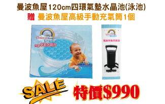 曼波魚屋 120cm四環氣墊水晶池(泳池)贈曼波魚屋手動充氣筒1個 特價990元-嬰兒,幼兒,孕婦,童裝,孕婦裝