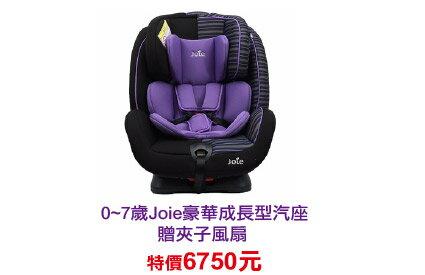 Joie 豪華成長型汽座-嬰兒,幼兒,孕婦,童裝,孕婦裝
