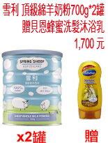 雪利 頂級綿羊奶粉-嬰兒,幼兒,孕婦,童裝,孕婦裝