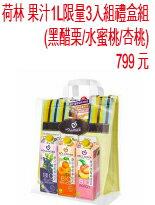 荷林 果汁1L限量3-嬰兒,幼兒,孕婦,童裝,孕婦裝