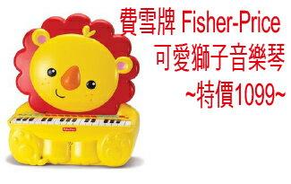 費雪牌 Fisher-Price 可愛獅子音樂琴~特價1099~-嬰兒,幼兒,孕婦,童裝,孕婦裝