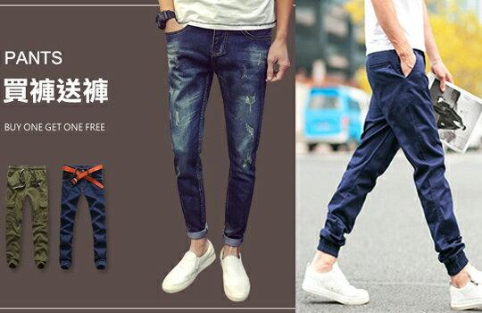 休閒褲買一送一-潮流男裝,潮牌,外套,牛仔褲,運動鞋