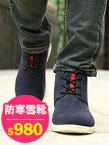 麂皮加絨保暖潮靴-潮流男裝,潮牌,外套,牛仔褲,運動鞋