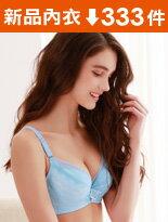 誘色迷戀手捧集中系列-女裝,內衣,睡衣,女鞋,洋裝