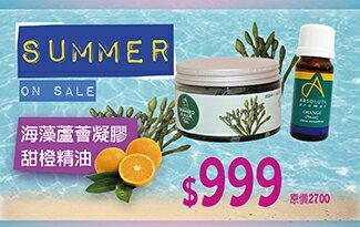 『夏季特惠又增一檔』海藻蘆薈凝膠+甜橙精油 特價只要999-化妝品,保養品,彩妝,專櫃,開架