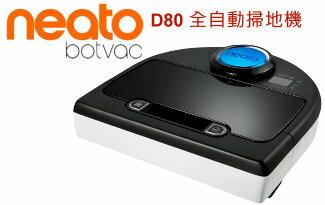 Neato Botvac D80 全自動雷射掃描掃地機-家電,電視,冷氣,冰箱,暖爐