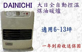 日本煤油暖爐第ㄧ品牌 6~13 坪適用-家電,電視,冷氣,冰箱,暖爐