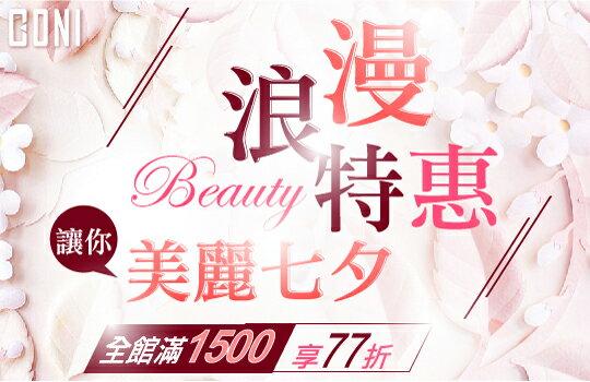 1_浪漫特惠-02.jpg-化妝品,保養品,彩妝,專櫃,開架