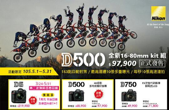 D5預購享1萬回饋-數位相機,單眼相機,拍立得,攝影機,鏡頭