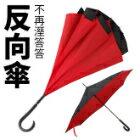 網路購物-抗UV反向雨傘神美傘