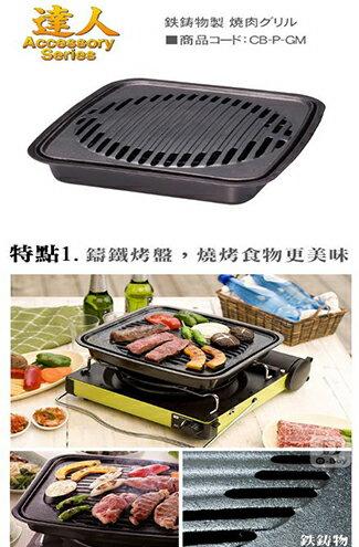 日本岩谷Iwatani 鑄鐵牛排烤盤-家具,燈具,裝潢,沙發,居家